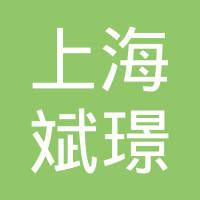 上海斌璟装饰工程有限公司