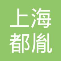 上海都胤建筑装饰工程有限公司