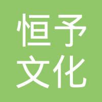 上海恒予文化发展有限责任公司