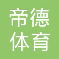 上海帝德体育文化传播有限公司