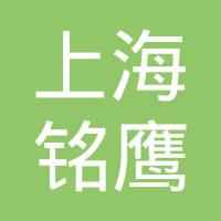 上海铭鹰文化体育发展有限公司