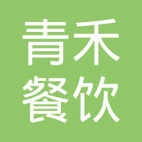 大悟青禾餐饮服务有限公司