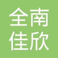 全南县佳欣生态农林发展有限公司