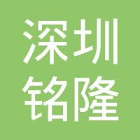 深圳市铭隆建设工程有限公司