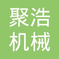 上海聚浩机械设备有限公司