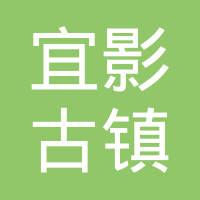 利川市宜影古镇置业发展有限公司