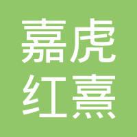 上海嘉虎红熹投资管理有限公司