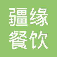 湖北疆缘餐饮管理服务有限公司