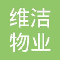 宣恩县维洁物业管理有限公司