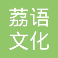 深圳市荔语文化科技有限公司