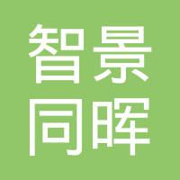 成都智景同晖企业管理合伙企业(有限合伙)