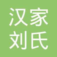 湖北汉家刘氏茶园沟旅游有限公司