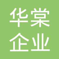 湖北华棠企业管理咨询有限公司