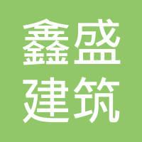 仙桃市鑫盛建筑劳务有限公司