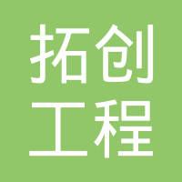 襄阳拓创工程劳务服务中心