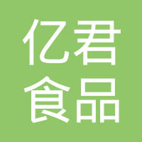 鹤峰县亿君食品开发有限公司