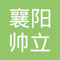 襄阳帅立电子商务有限公司
