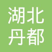 湖北丹都文化旅游开发有限公司