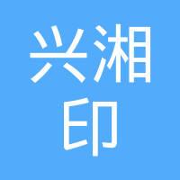 湖南兴湘印广告传媒有限公司