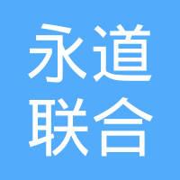 湖南永道联合会计师事务有限责任公司