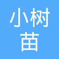 湖南小树苗教育咨询有限公司
