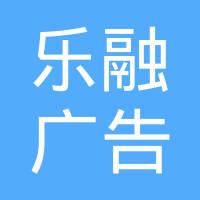 醴陵市乐融广告传媒有限公司