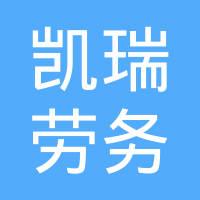 醴陵凯瑞劳务有限公司