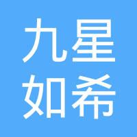 深圳市九星如希服装设计有限公司
