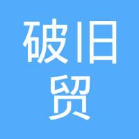 广州破旧贸贸易有限公司