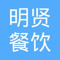 滁州明贤餐饮管理服务有限公司