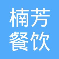 芜湖市楠芳餐饮管理服务有限公司