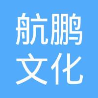 湖南航鹏文化旅游有限公司