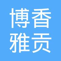 天长市博香雅贡餐饮服务有限公司