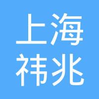 上海祎兆投资管理有限公司