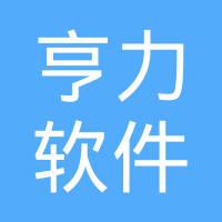 鞍山亨力软件开发有限公司