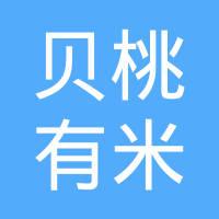 芜湖贝桃有米餐饮管理有限公司