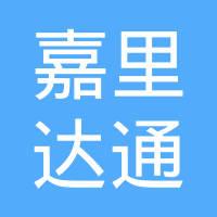 嘉里达通(北京)物业管理有限公司