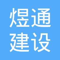 辽宁省煜通建设有限公司