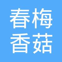 新宾满族自治县平顶山镇春梅香菇种植专业合作社