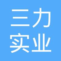 岷县三力实业有限责任公司综合修表镶牙门市部