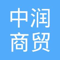 陸良中潤商貿有限公司