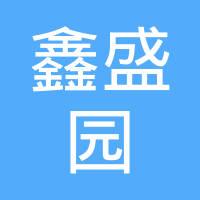 新宾满族自治县鑫盛园山野菜种植专业合作社