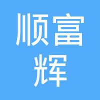 大连顺富辉商务信息咨询服务有限公司
