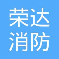 辽宁荣达消防工程有限公司