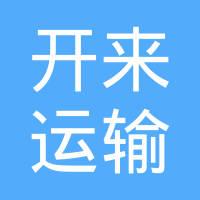 潜江市开来运输有限公司