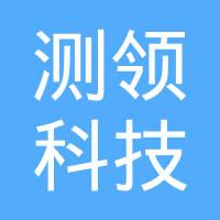 广州测领科技有限公司