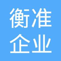 宜昌衡准企业管理咨询有限公司