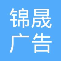 宜昌锦晟广告有限公司