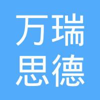 宜昌万瑞思德商务咨询服务有限公司