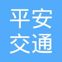 宜昌市平安交通事务服务有限公司